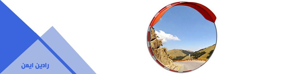آینه محدب ترافیکی
