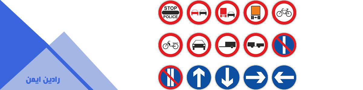 تابلو ترافیکی و علائم ترافیکی
