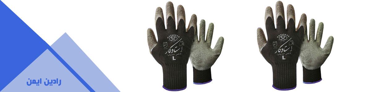 دستکش استاد کار