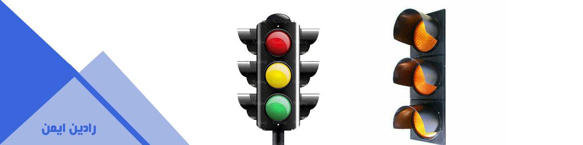 چراغ راهنمایی و رانندگی
